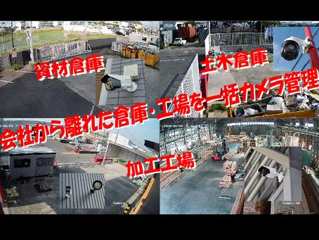 会社から離れた倉庫・工場の様子をカメラで見たい!(桑名市D建設)