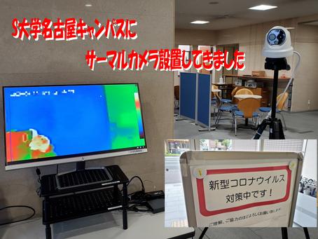 大学の名古屋キャンパスにサーマルカメラを設置してきました(S大学名古屋キャンパス 名古屋市)