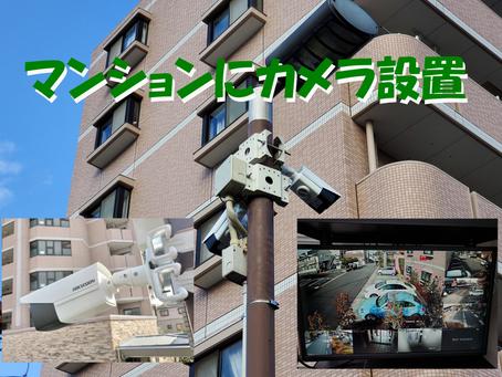 マンションに監視カメラ設置してきました。(春日井市ss春日井)