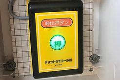チョットきてコールファクトリー(押しボタン).JPG