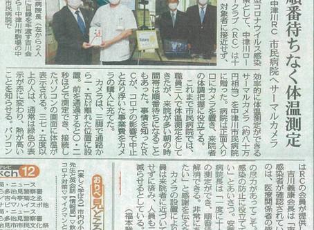 中津川ロータリークラブさんの贈呈で中津川市民病院さんにサーマルカメラを設置しました