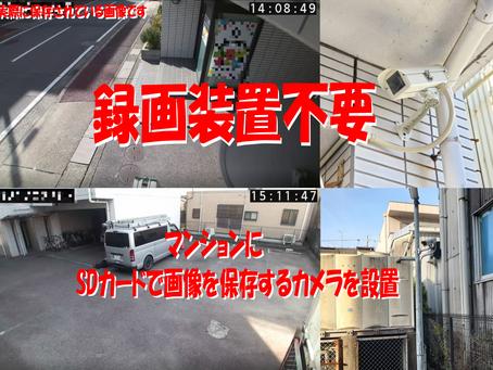 SDカードに録画するカメラ設置(名古屋市西区マンションK)