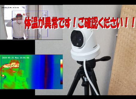 サーマルカメラ(体温測定カメラ)設置しました。(小牧市S歯科医院)