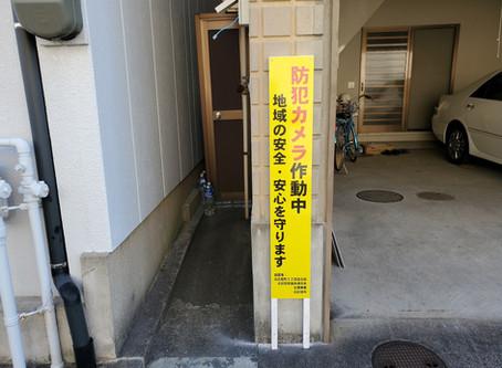 街頭防犯カメラ設置(名古屋市北区E自治会)