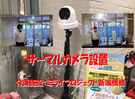 名古屋市瑞穂区の介護福祉施設にサーマルカメラを設置しました。