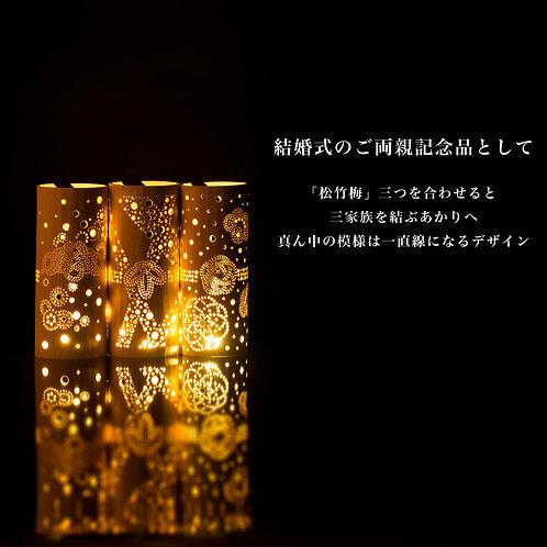 【松竹梅3本セット】竹あかりランプシェード 間接照明 和風インテリア雑貨 両親プレゼント LED ギフト ルームライト モダン 家具