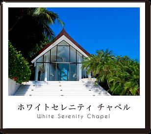 ホワイトセレニティ チャペル.png