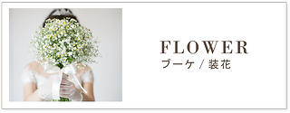 メニュー 装花.png