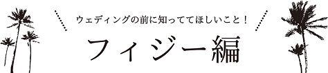 フィジー編.jpg
