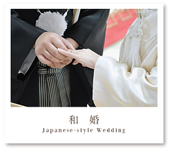 メニュー 和婚.png