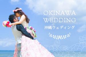 沖縄小.PNG