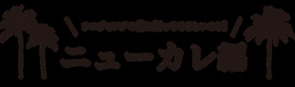 ニューカレ編.png