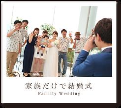メニュー 家族だけで結婚式.png