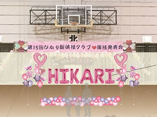 HIKARI小林様2019.3.30.jpg