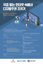 "2018. 11. 28. American Law Center - US Embassy in Korea - Open Net Korea Joint Seminar ""Borderl"
