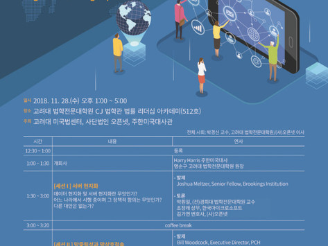 "2018. 11. 28. American Law Center - US Embassy in Korea - Open Net Korea Joint Seminar ""Borderl"