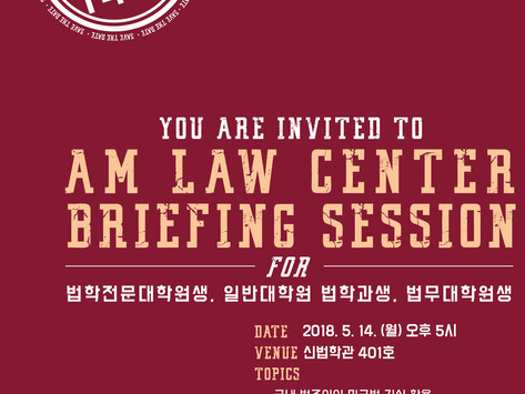 American Law Center Briefing Session with KU Law Students