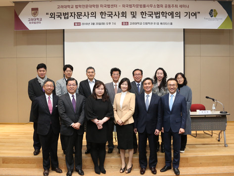 """2018. 3. 20. KU American Law Center - Foreign Law Firm Association Joint Seminar: """"Contribution"""