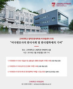 "2018. 2. 26. American Lawyers in Korea Networking Seminar: ""Contribution of American Lawyers fo"