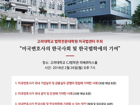 """2018. 2. 26. American Lawyers in Korea Networking Seminar: """"Contribution of American Lawyers fo"""