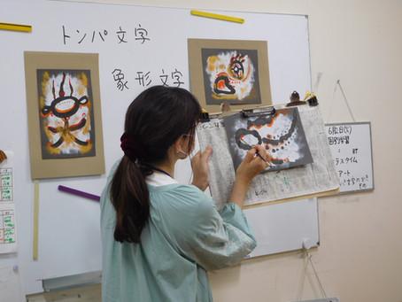 分野別学習:アート「トンパ文字の描き初め」「プリってぃピーマン」