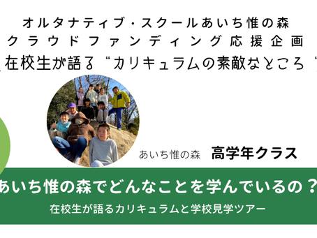 オンライン企画4回目「あいち惟の森でどんなことを学んでいるの?」在校生が語るカリキュラムと学校見学ツアー