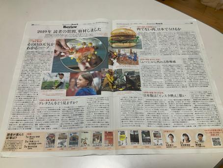 """朝日新聞社GLOBEで""""オルタナティブ・スクールあいち惟の森""""が掲載されました!"""