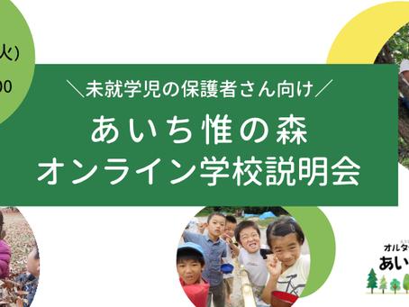 未就学児の保護者さん向けのオンライン学校説明会を開きます!