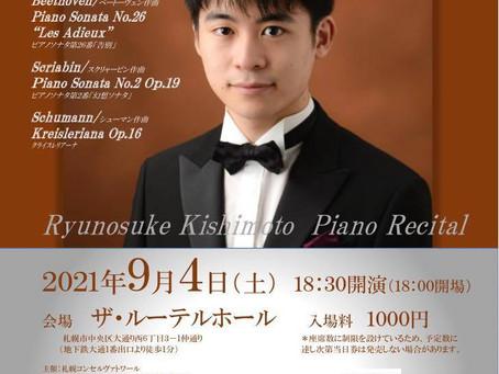 岸本隆之介ピアノリサイタル