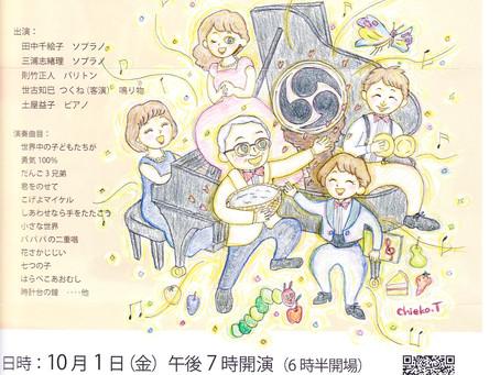 札幌室内歌劇場 時計台コンサート№78,79