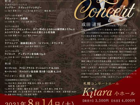 北海道桐朋会35周年記念コンサート