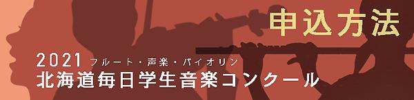 ヘッダー_mainichigakusei_申.png