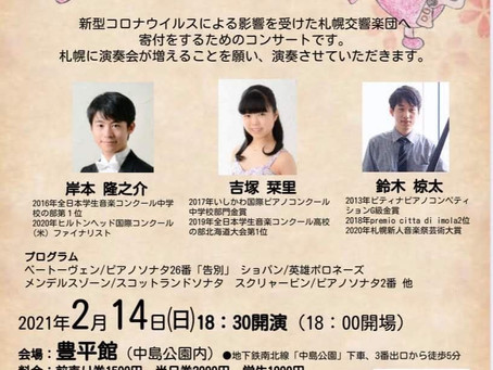 【札響応援企画】 若きピアニスト達によるチャリティーコンサート2021