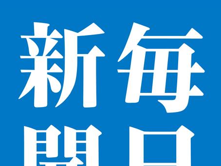 【12月24日掲載】 学コン全国大会特集