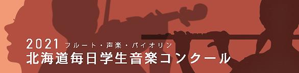 ヘッダー_mainichigakusei.png