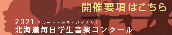 2021北海道毎日学生音楽コンクール