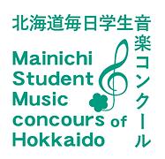 北海道毎日学生音楽コンクール|バイオリン|フルート|声楽
