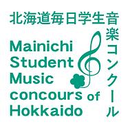 北海道毎日学生音楽コンクール バイオリン フルート 声楽