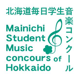 北海道毎日学生音楽コン受付開始!