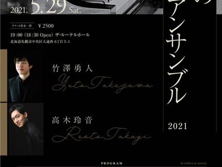 竹澤勇人・高木玲音 ピアノアンサンブル