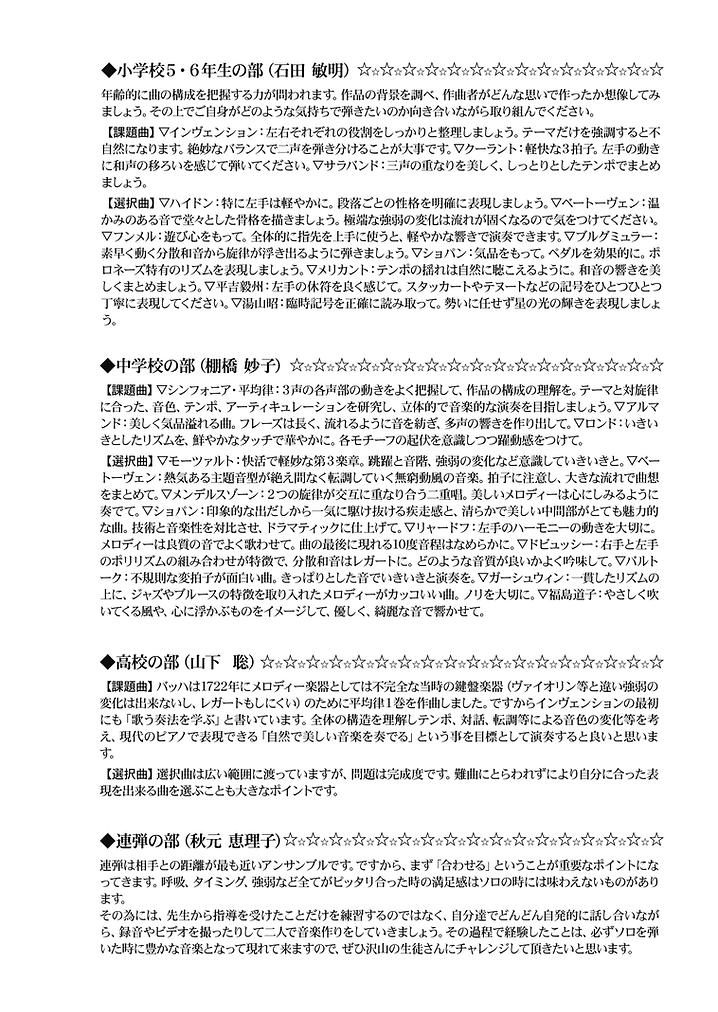 2020規定書最終-13.png