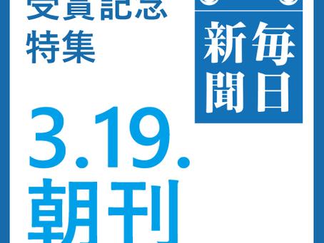 【3月19日掲載】 受賞記念コン特集