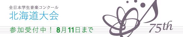 全日本バナー_受付中.png