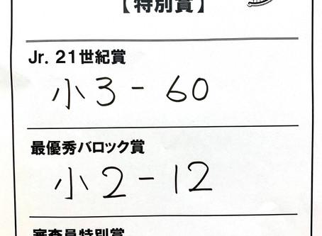 審査結果速報 【特別賞/前半】