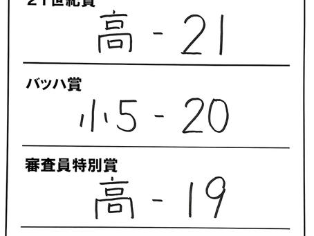 結果速報【本選】特別賞