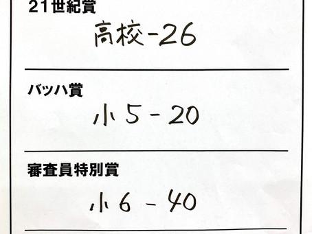 審査結果速報 【特別賞/後半】