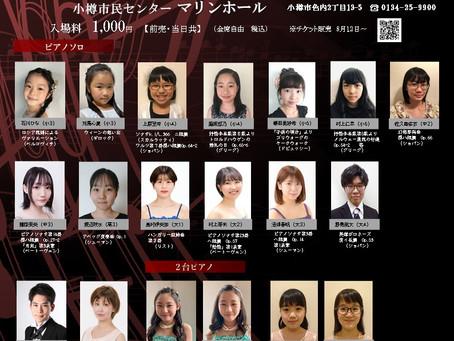 第41回小樽ジュニアピアノコンサート