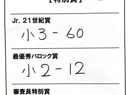 審査結果速報 【審査員特別賞/前半】