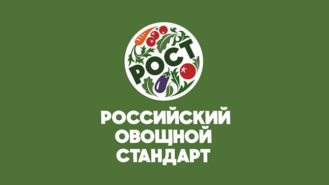 РОСТ. Российский Овощной Стандарт.