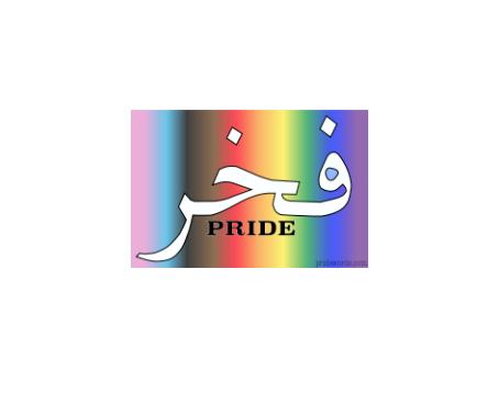 Arabic: فخر